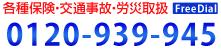 各種保険・交通事故・労災取扱 0833-44-3226